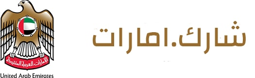 شارك الإمارات